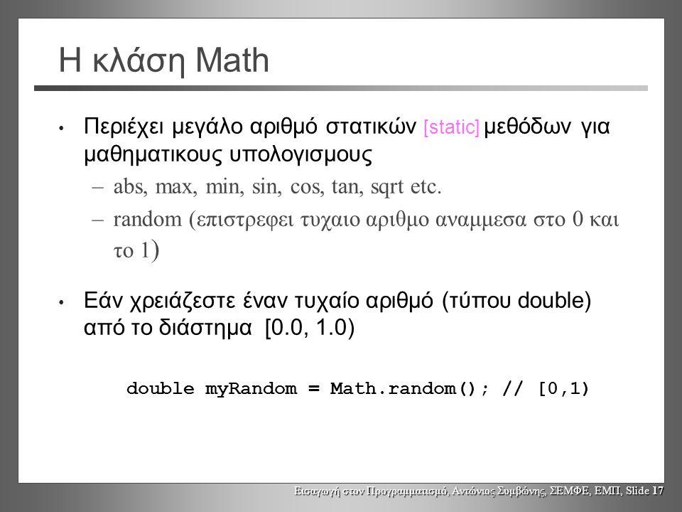 Η κλάση Math Περιέχει μεγάλο αριθμό στατικών [static] μεθόδων για μαθηματικους υπολογισμους. abs, max, min, sin, cos, tan, sqrt etc.